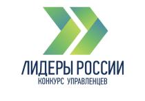 Хабаровский край в лидерах среди регионов ДФО по числу заявок на конкурс «Лидеры России»