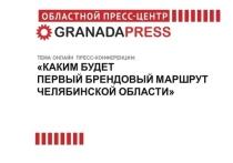 Когда на Южном Урале откроют брендовый маршрут для туристов