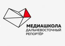 Журналистов и блогеров из Хабаровского края приглашают в «Медиашколу»