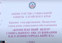 Силовики провели обыски в комплексном центре соцобслуживания в Бийске, которое подведомственно министерству социальной защиты Алтайского края.