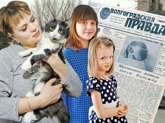 Миллионная жительница Волгограда рассказала о семье