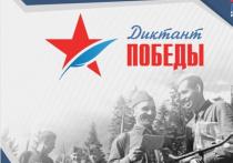 В Иванове пройдет «Диктант Победы»