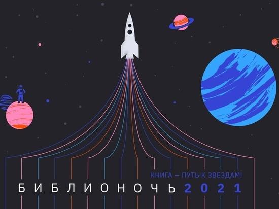 «Библионочь» пройдет в Нижнем Новгороде