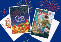 Почтовую открытку ко Дню Победы ивановцы могут отправить онлайн