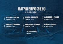 Дублинские матчи Евро-2020 перенесли в Петербург