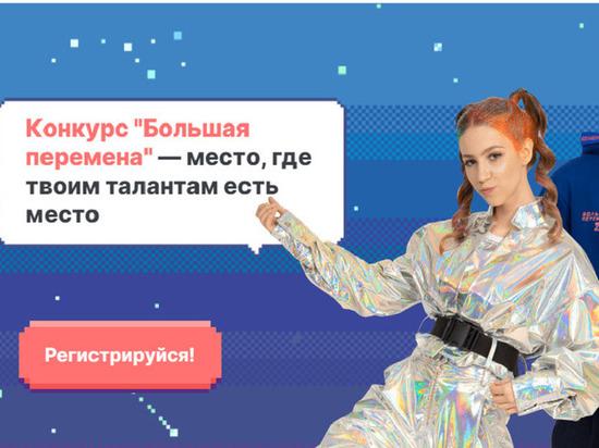 На всероссийский конкурс «Большая перемена» уже зарегистрировались 8 тысяч жителей Ямала