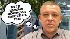 Экономист назвал предсказуемым повышение ключевой ставки ЦБ РФ