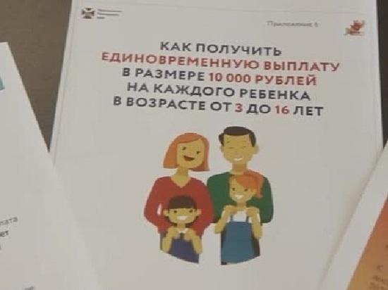 Единовременную выплату получат 35 тысяч школьников Калмыкии