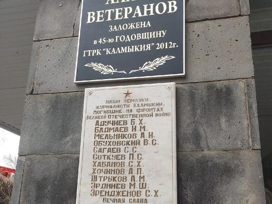Калмыцкие телевизионщики мемориальную доску вернули на место