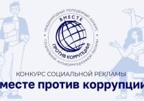 В Калмыкии стартует конкурс антикоррупционной рекламы