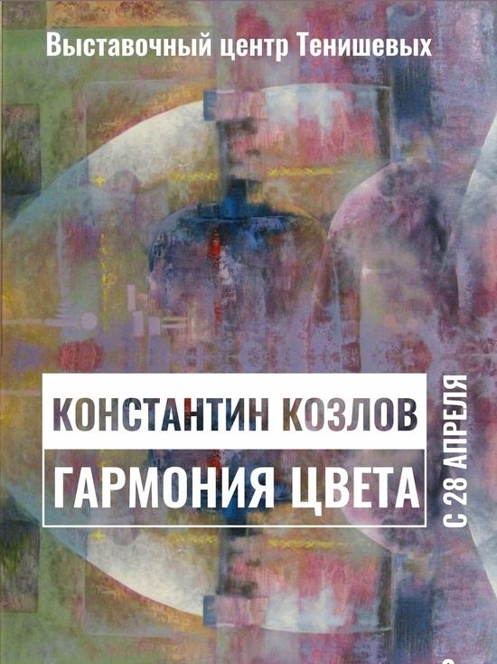 В Смоленске 28 апреля откроется выставка работ художника Константина Козлова