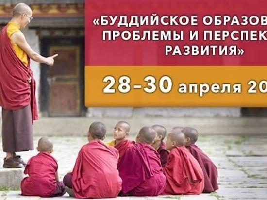 В Калмыкии обсудят проблемы и перспективы буддийского образования