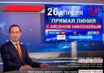 Глава Якутии выйдет на «Прямую линию»