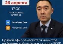 Замминистра по физической культуре и спорту Якутии проведет прямой эфир