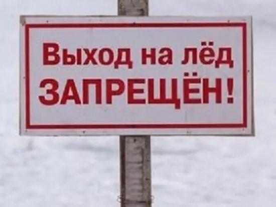 Выезд и выход на лед запретили в ЯНАО