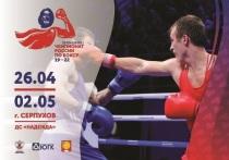 Чемпионат России по боксу стартует в Серпухове