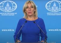 Захарова рассказала об ответе России на действия Румынии