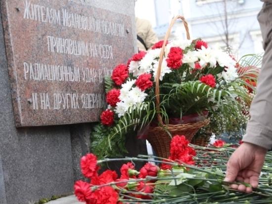 Ивановцы отдали дань памяти тем, кто погиб во время радиационных аварий и катастроф