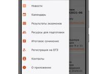 В Google Play появилось приложение «ЕГЭ Карелия»