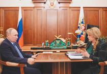 Элла Памфилова рассказала Владимиру Путину о методах, которые используют оппоненты Кремля, чтобы подорвать доверие граждан к выборам