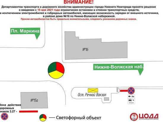 На Нижневолжской набережной запретят парковку около электрозаправки