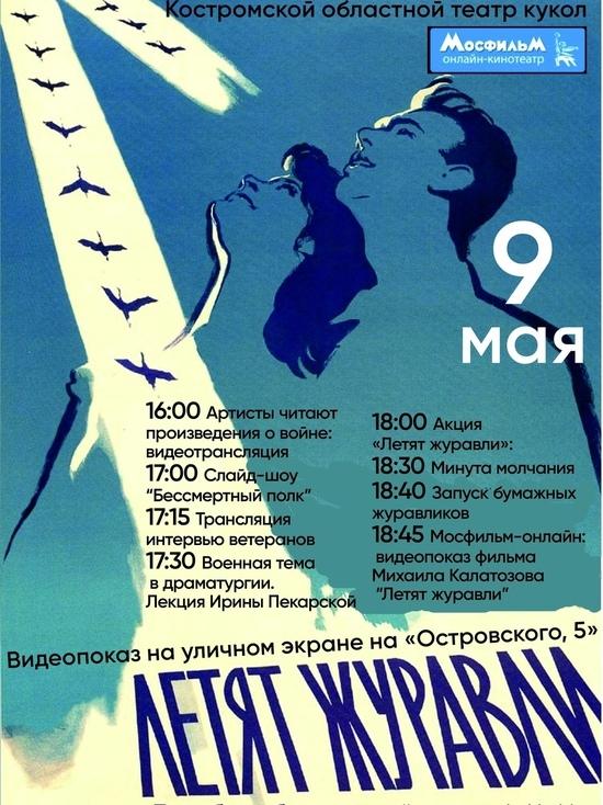Костромской театр кукол планирует 9 мая запустить в небо журавликов Победы