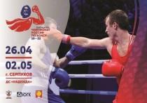 Чемпионат России по боксу среди юношей стартовал в Серпухове