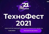 Юные конструкторы Серпухова приняли участие в научно-техническом фестивале