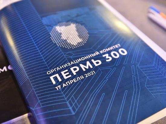500 страниц юбилейного календаря Перми