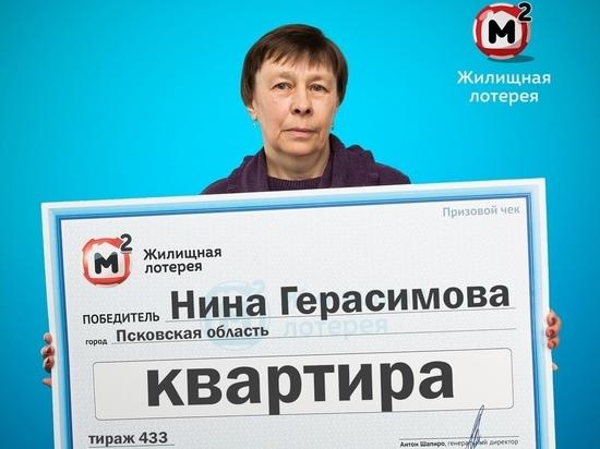 Жительница Псковской области выиграла квартиру в лотерею