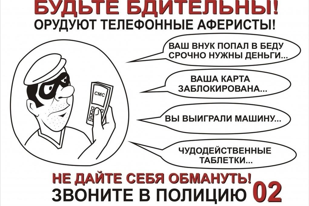 Более 6 миллионов рублей похитили мошенники у костромичей всего за неделю