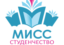 В Иванове выбирают «Мисс студенчество 2021»