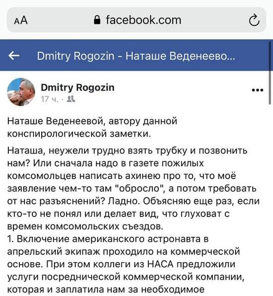 Рогозин ответил «автору конспирологической заметки» о деньгах за полет астронавта