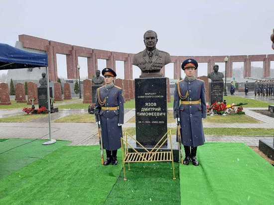 Памятник последнему Маршалу СССР Дмитрию Язову открыли в Мытищах