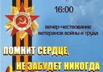 29 апреля в Смоленске состоится вечер-чествование ветеранов войны и труда