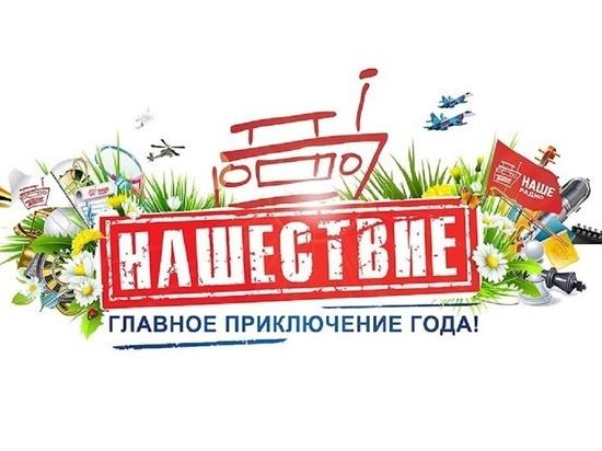 Рок-фестиваль «Нашествие» пройдёт в Серпухове
