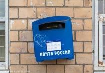 Отделения Почты России на майских праздниках будут работать чуть меньше
