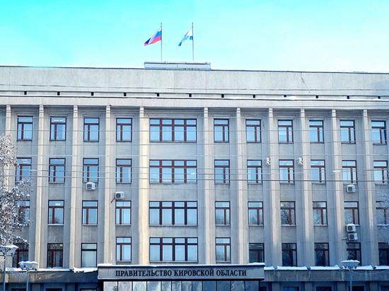 В Кирове говорят о смене и.о. министра имущественных отношений