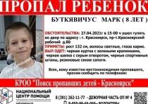 В Красноярске с вечера 27 апреля ищут пропавшего Марка Буткявичуса