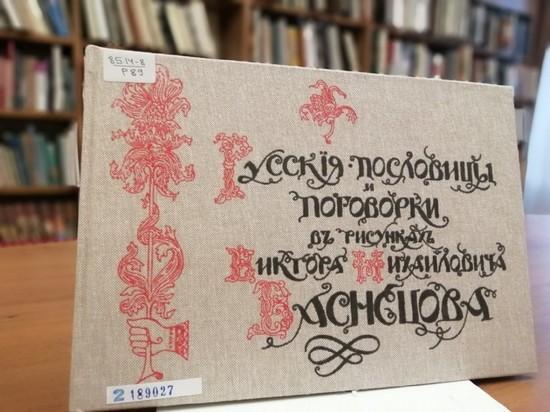 В Кирове стали доступны пословицы в рисунках Виктора Васнецова