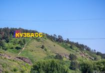 Поздравлять Кузбасс с 300-летием нужно сегодня