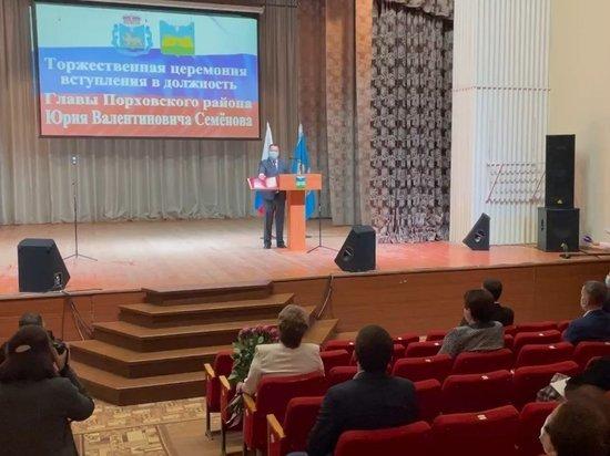 Юрий Семенов официально вступил в должность главы Порховского района