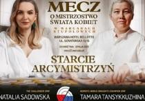 В Польше проходит чемпионат мира по шашкам