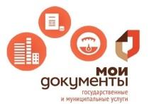 МФЦ Серпухова будет работать на майских каникулах