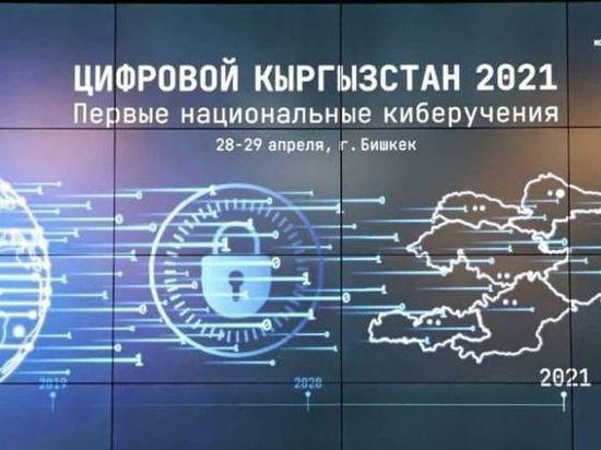 В Кыргызстане начались первые национальные киберучения под эгидой ГКНБ