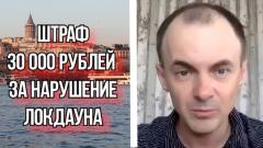 Россиянин рассказал о новом локдауне в Турции: без маски никуда