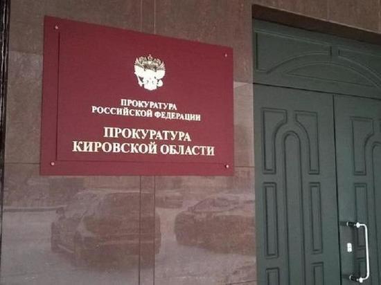 В Кирове появился новый прокурор