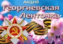 Георгиевские ленточки вручат жителям Серпухова