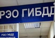 ГИБДД Серпухова будет принимать граждан в праздники