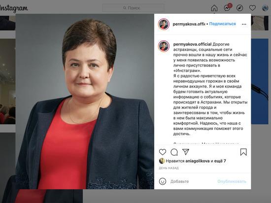 Глава Астрахани ворвалась в 21 век